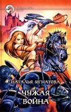 Наталья Игнатова - Чужая война
