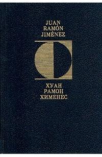 Хуан Рамон Хименес - Вечные мгновения