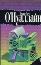 Брайен О'Нуаллайн - Злой дух Пука, Добрая Фея, царь Свиини, я и мой дядя