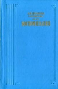 А. Я. Панаева (Головачева) - Воспоминания