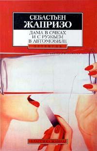 Книга дама в очках с ружьем в автомобиле