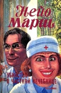Найо Марш - Убийство в частной лечебнице