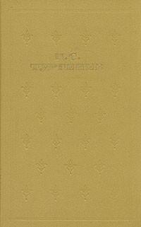 И. С. Тургенев - Собрание сочинений в шести томах. Том 2