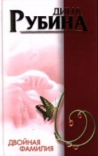 Дина Рубина - Двойная фамилия (сборник)