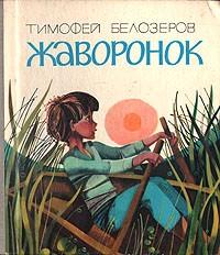 Тимофей Белозеров - Жаворонок