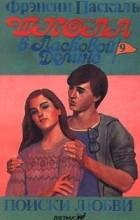 Фрэнсин Паскаль - Поиски любви