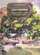 Джек Лондон — Маленькая хозяйка Большого дома