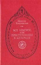 Иоанна Хмелевская - Все красное, или Преступления в Аллероде. Проклятое наследство. Что сказал покойник (сборник)