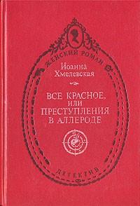 Иоанна Хмелевская - Все красное, или Преступления в Аллероде (сборник)