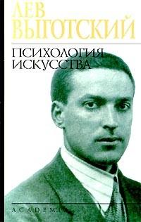 Лев Выготский - Психология искусства (сборник)