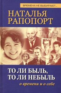 Наталья Рапопорт - То ли быль, то ли небыль: О времени и о себе