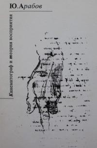 Юрий Арабов - Кинематограф и теория восприятия