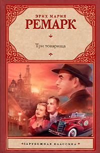Обложка книги три товарища ремарк epub