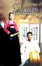 Ли Чхончун - Песни Западного края