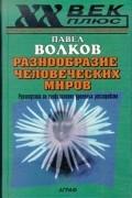 Павел Волков - Разнообразие человеческих миров