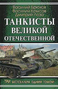 - Танкисты Великой Отечественной (сборник)