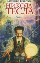 Владимир Пиштало - Никола Тесла. Портрет среди масок
