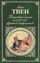 Марк Твен - Банковый билет в 1000000 фунтов стерлингов. Рассказы (сборник)