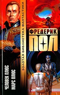 Фредерик Пол - Человек Плюс. Марс Плюс (сборник)