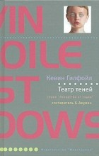 Кевин Гилфойл - Театр теней