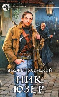 Анджей Ясинский - Ник. Юзер