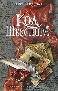 Андервуд Джон - Код Шекспира