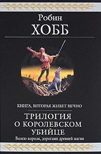 Робин Хобб - Трилогия о королевском убийце (сборник)