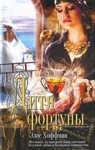Элис Хоффман - Дитя фортуны