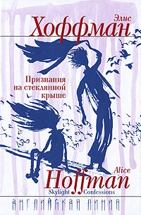 Элис Хоффман - Признания на стеклянной крыше
