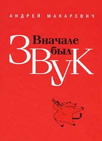 Андрей Макаревич - Вначале был звук