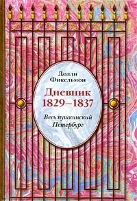 Долли Фикельмон - Дневник. 1829-1837. Весь пушкинский Петербург