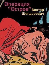 Виктор Шендерович - Операция