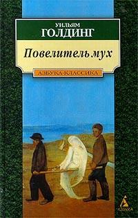 Цитаты из книги «повелитель мух» уильяма голдинга – литрес.