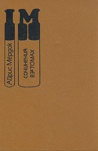 Айрис Мердок - Сочинения в трёх томах. Том 1. Под сетью. Колокол (сборник)