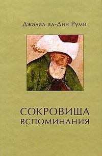 Джалал ад-Дин Руми - Сокровища вспоминания