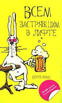 Сергей Кобах - Всем застрявшим в лифте
