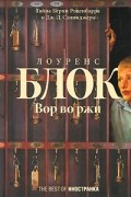 Лоуренс Блок - Вор во ржи