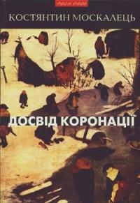 Костянтин Москалець — Досвід коронації