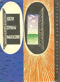 - Гости страны Фантазии (сборник)