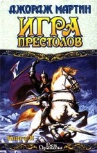 Джордж Мартин - Игра престолов. Книга 2