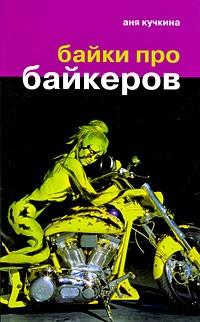 Аня Кучкина - Байки про байкеров