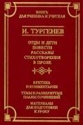 И.Тургенев - Отцы и дети. Повести. Рассказы. Стихотворения в прозе