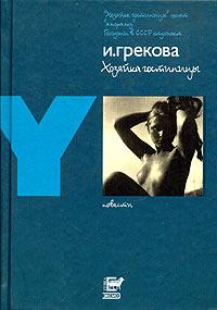 И. Грекова - Хозяйка гостиницы (сборник)
