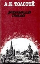 А. К. Толстой — Драматическая трилогия