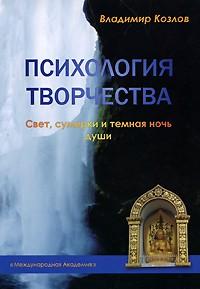 Козлов В.В. - Психология творчества. Свет, сумерки и темная ночь души
