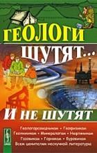 Борис Горобец - Геологи шутят... И не шутят
