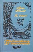 Айзек Азимов - Я, робот. Рассказы. Стальные пещеры