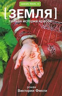 Виктория Финли - Тайная история красок