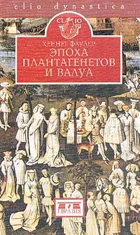 Кеннет Фаулер - Эпоха Плантагенетов и Валуа. Борьба за власть (1328-1498)