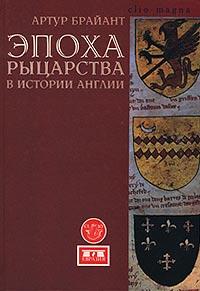 Артур Брайант - Эпоха рыцарства в истории Англии (сборник)